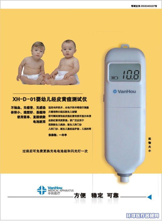 丰和婴幼儿经皮黄疸测试仪