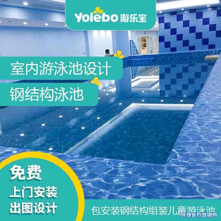 安徽游乐宝亚克力儿童泳池医用幼儿洗澡盆钢结构钢板池