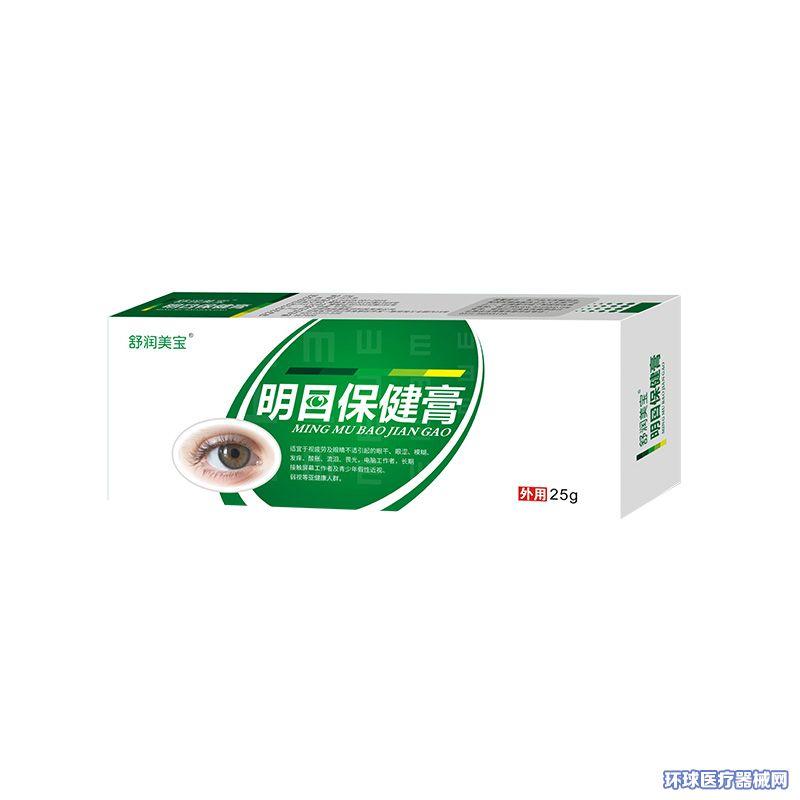 舒润美宝眼部护理液加工厂家明目膏批发眼膏代加工
