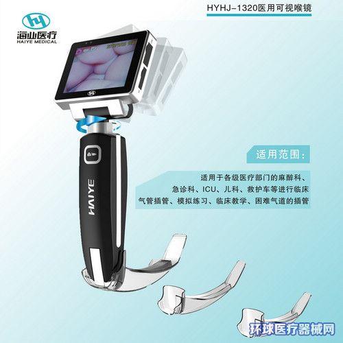 海业HYHJ-1320医用可视喉镜(配一次性喉镜片)