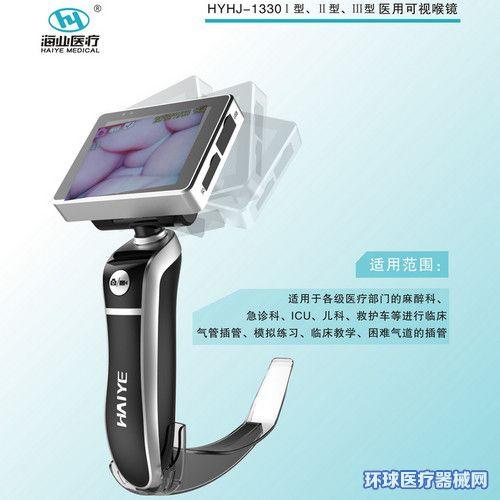 海业HYHJ-1330高清可视喉镜(便携式视频喉镜)