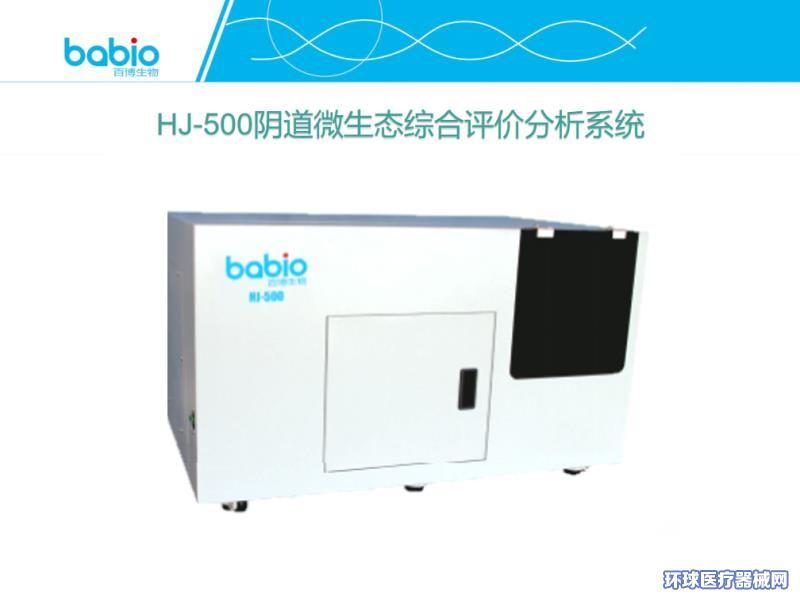 阴道微生态综合报告分析系统HJ-500