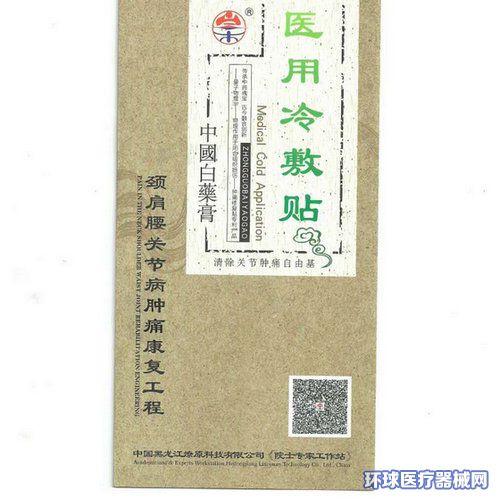 中国白药膏医用冷敷贴(颈肩腰腿疼痛贴)