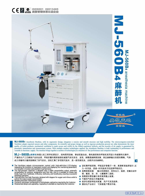 MJ-560B4麻醉机
