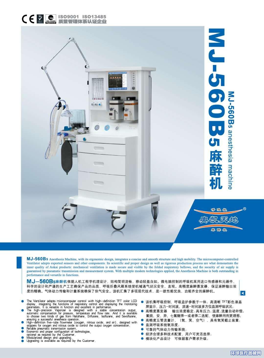 MJ-560B5麻醉机