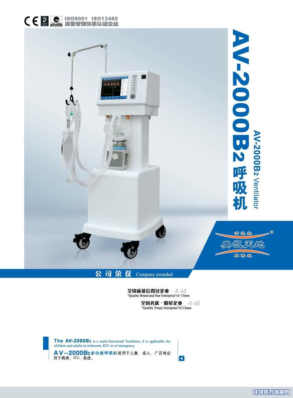 AV-2000B2呼吸机
