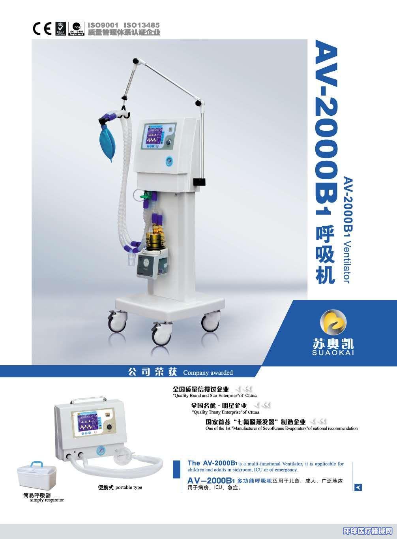 AV-2000B1呼吸机