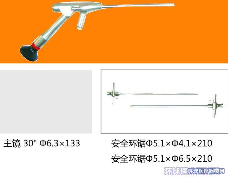 腰椎间孔镜颈椎间孔镜德国进口椎间孔镜手术设备