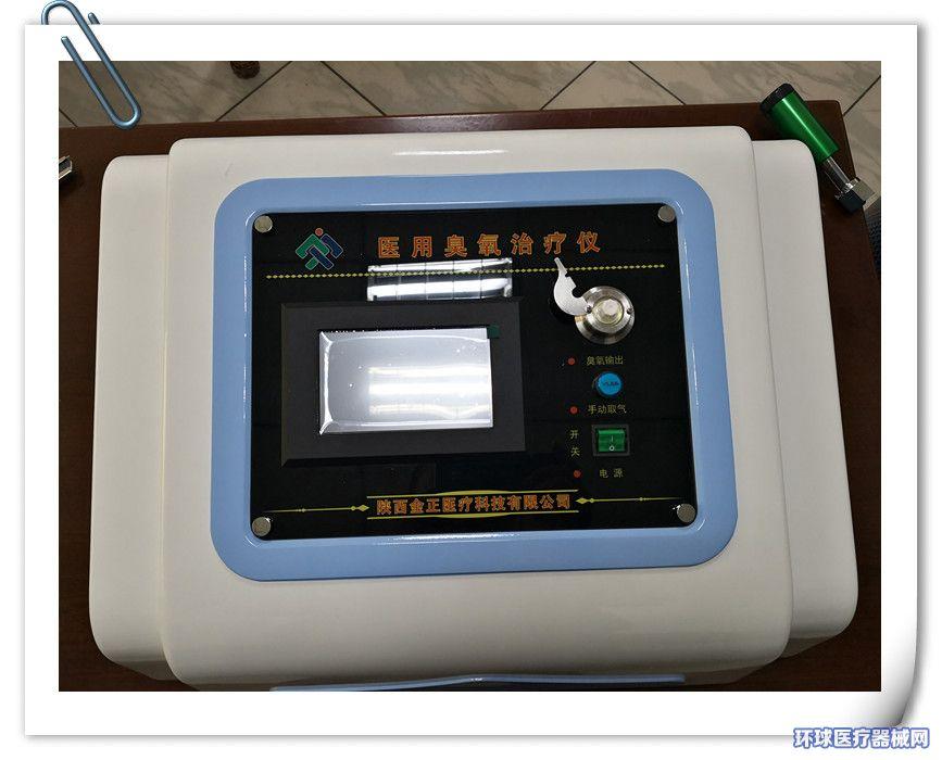 便携式国产医用臭氧治疗仪jz3000b