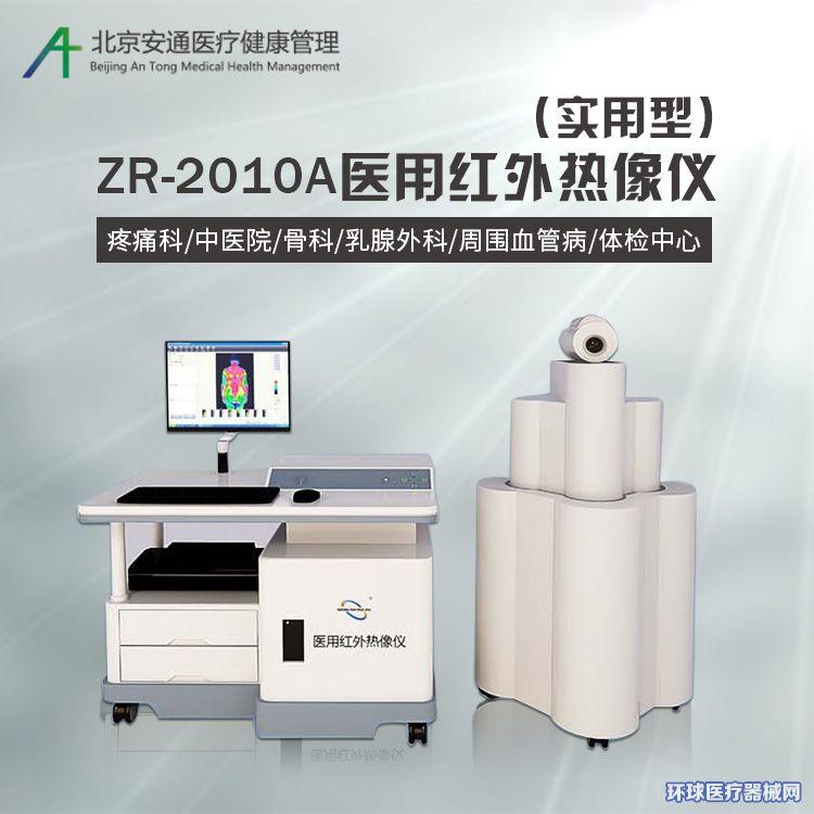 可视化医用红外热像仪/红外热成像系统,专业,精准z