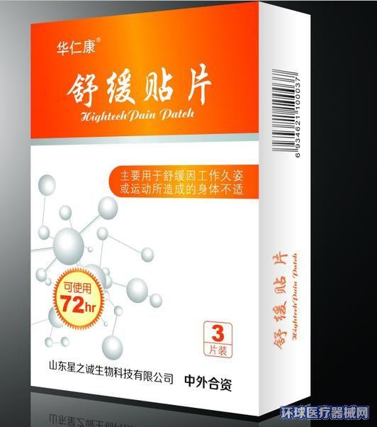 华仁康舒缓贴片(专利/医保产品)