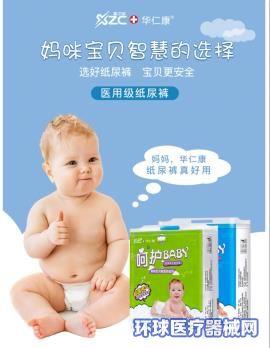 安舒悦医用护理垫(纸尿裤)