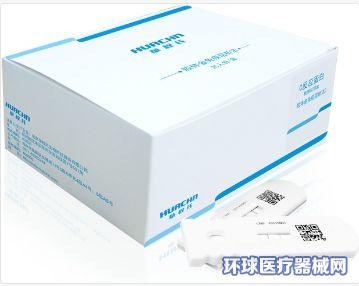 C-反应蛋白试剂盒(CRP)