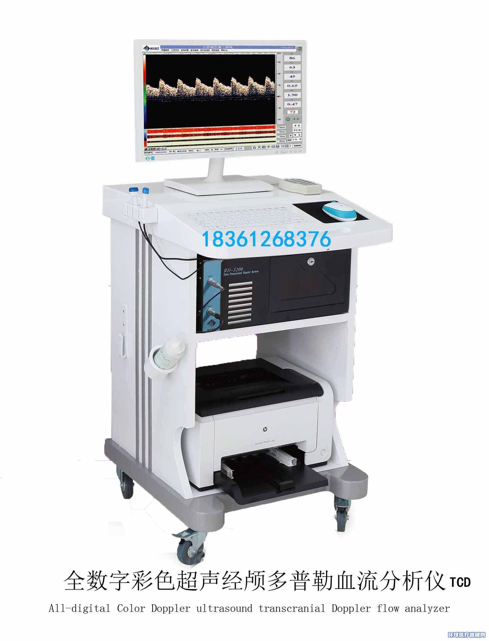 数字彩色超声经颅多普勒血流分析仪(TCD)