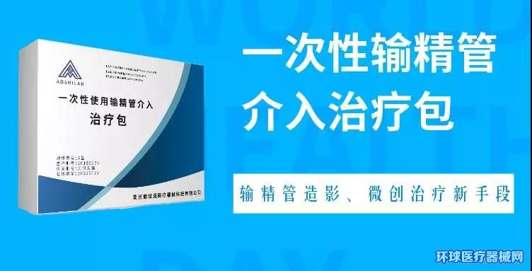 一次性使用输精管介入治疗包(专利产品/自主定价/全国)