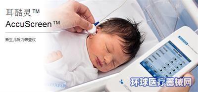 丹麦新生儿听力筛查仪耳酷灵AccuScreen