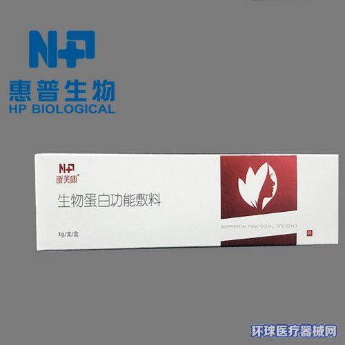 昕芙康抗HPV生物蛋白敷料(妇科凝胶)