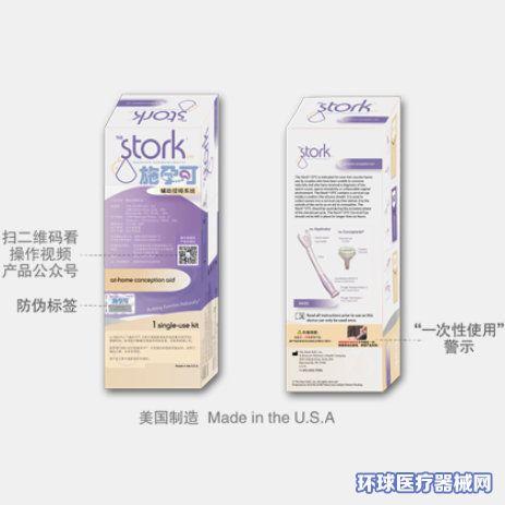 施孕可人工辅助授精系统(美国进口)