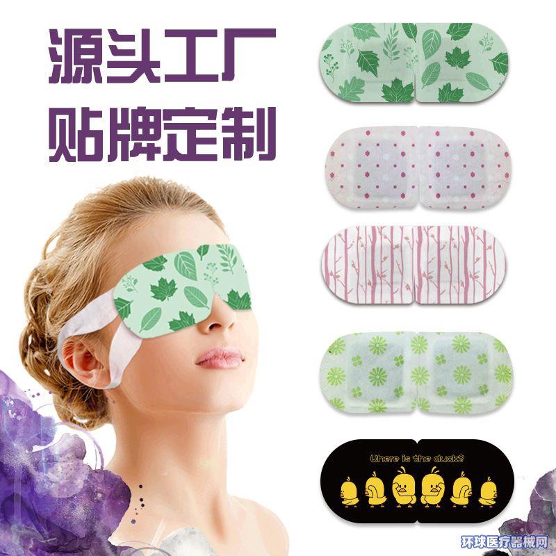 批发蒸汽眼罩OEM一次性眼罩蒸汽热敷蒸旅行遮光贴牌可定制