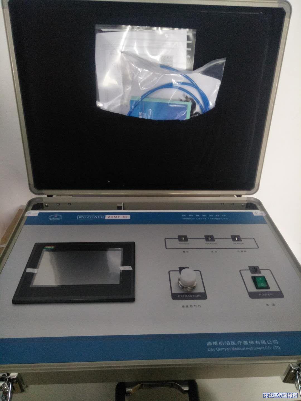 淄博前沿80A标准款便携式臭氧治疗仪