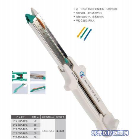 一次性使用直线型切割吻(缝)合器和组件