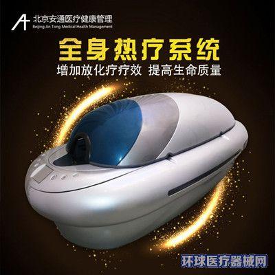 太空舱全身热疗丨全身热疗系统,高温热死癌细胞z