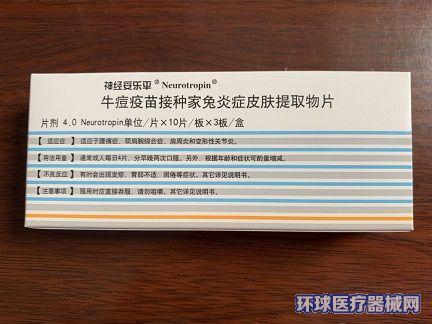 牛痘疫苗接种家兔炎症皮肤提取物片