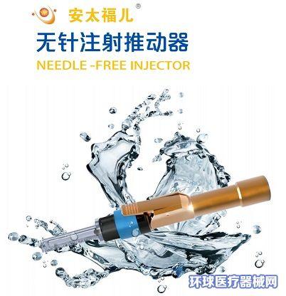 安太福儿―无针注射器