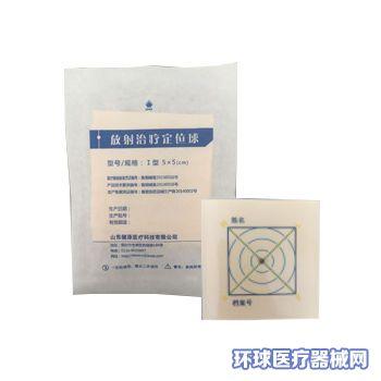 放射治疗定位球(放疗定位贴)