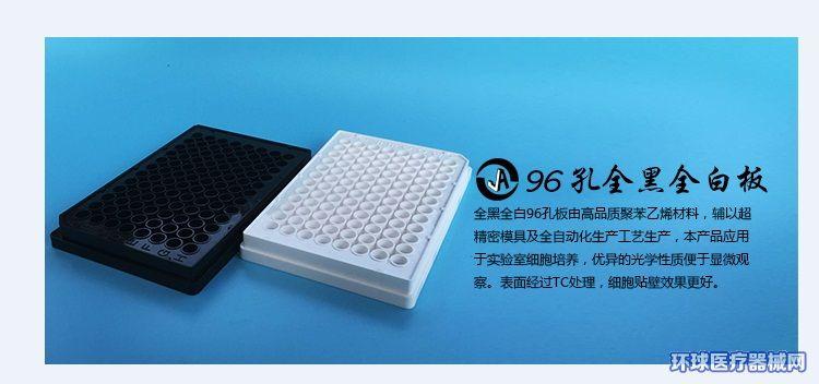 上海晶安96孔全黑酶标板全白酶标板酶标仪配套专用黑色荧光