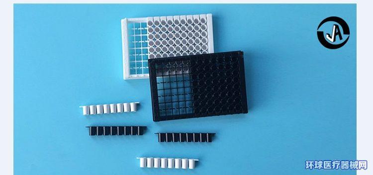 上海晶安96孔全黑可拆酶标板全白可拆酶标板黑色白色酶标条