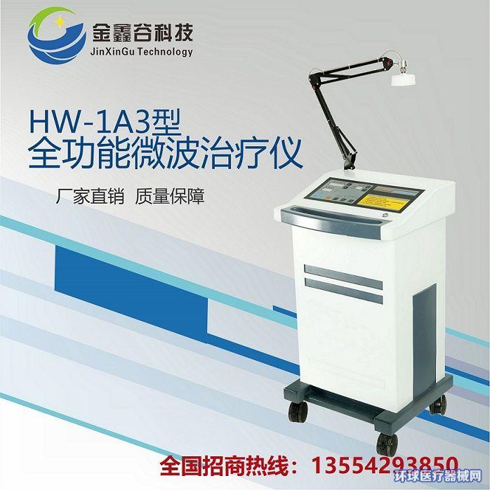 医院用全功能型微波治疗仪_功率稳定