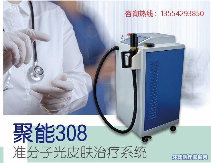 308准分子激光白癜风治疗仪_可授权招标