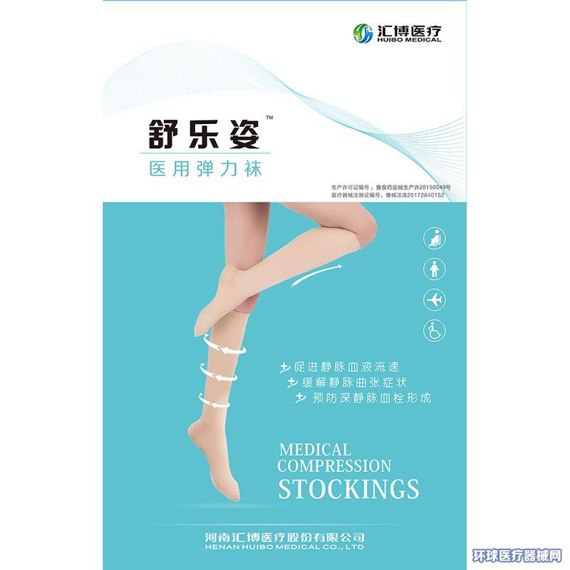 【电商渠道】舒乐姿医用弹力袜静脉防曲张袜运动压力袜抗血栓袜