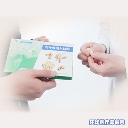 君康珍骨同种骨植入材料(人工骨修复材料)