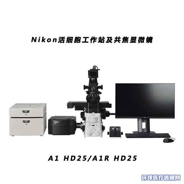 活细胞工作站及共焦显微镜