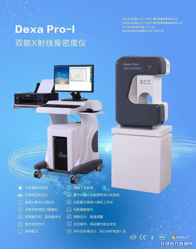 DexaPro-I双能X射线骨密度仪