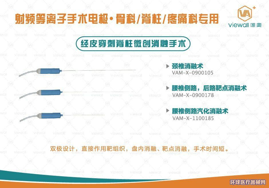 椎间孔镜射频电极、颈腰椎射频电极、颈椎电极修改