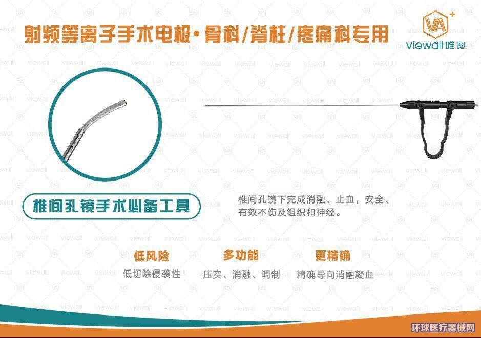 进口双极射频电极、双频射频电极、Elliquence电极