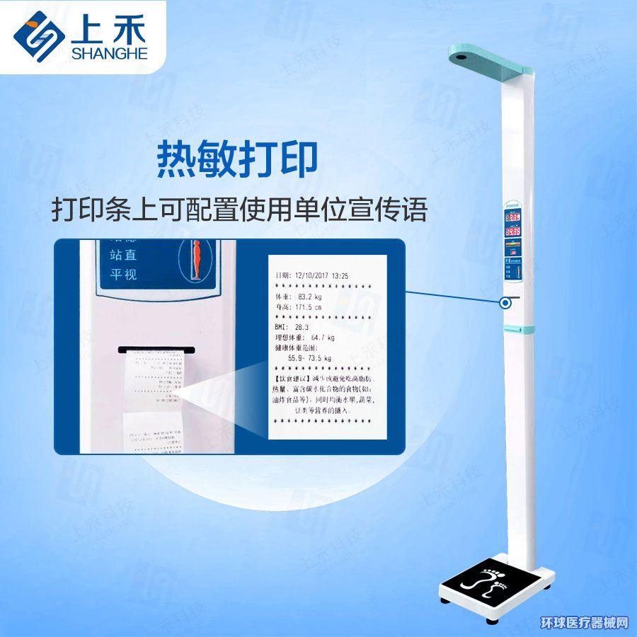 身高体重秤体检秤SH-300