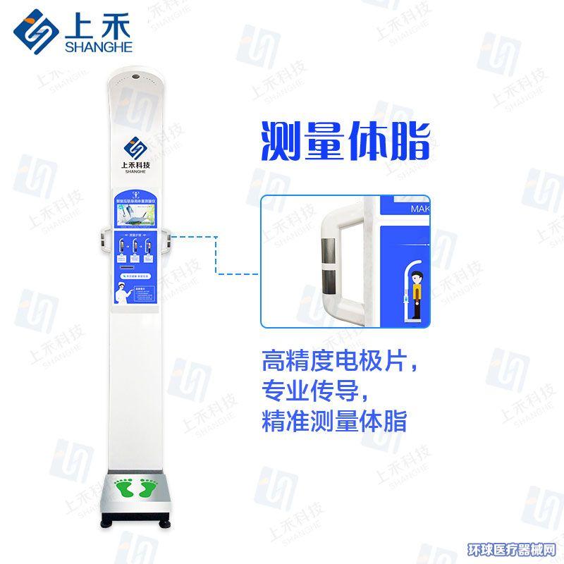 电子身高体重秤SH-900G