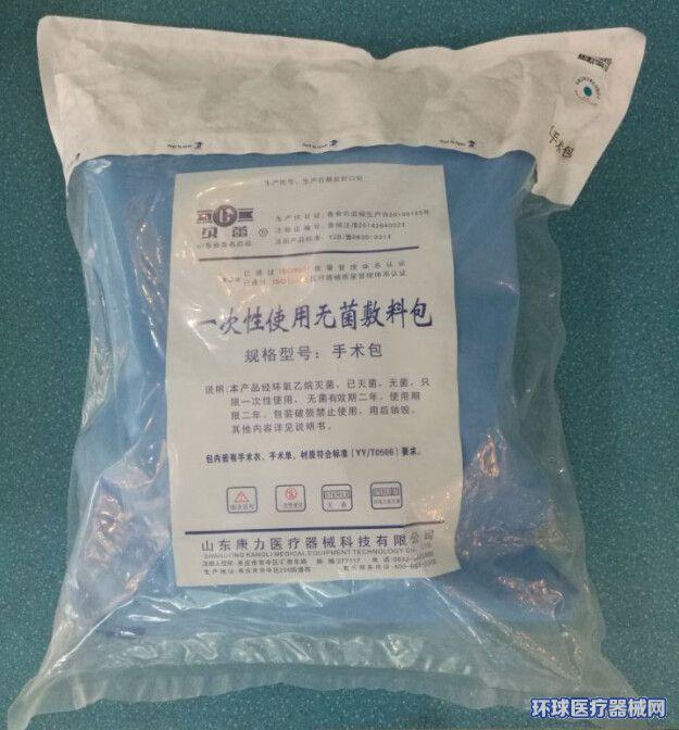 一次性使用无菌敷料包