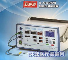双极版射频控温热凝器
