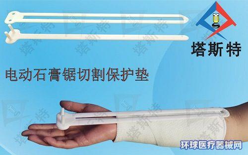 医用电动石膏锯切割保护套