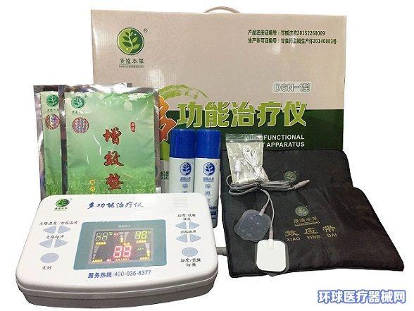 康远本草治疗仪1