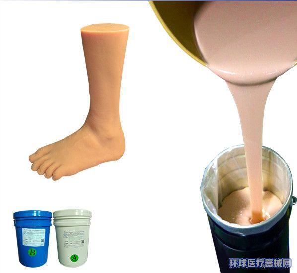 供应人体假肢专用人体硅胶