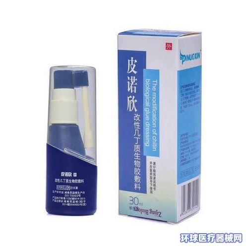 皮诺欣改性几丁质生物胶敷料