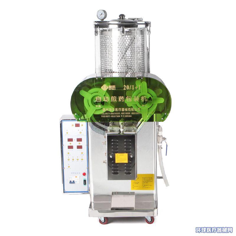 微压1+1煎药包装一体机中药煎药机自动煎药包装机自动煎