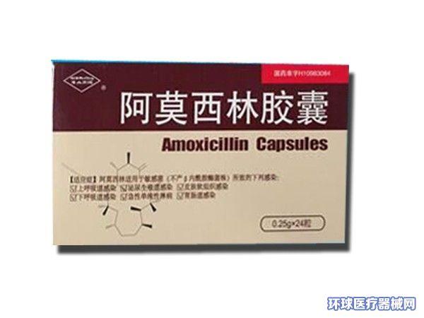 阿莫西林胶囊(联邦进口原料)