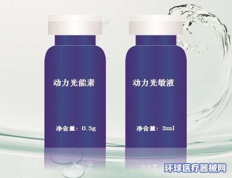 5ALA光敏剂祛痘光敏动力清痘组合